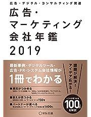 広告・マーケティング会社年鑑2019