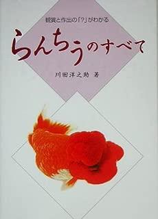 Best japanese ranchu goldfish Reviews