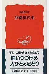 沖縄現代史 (岩波新書) 新書