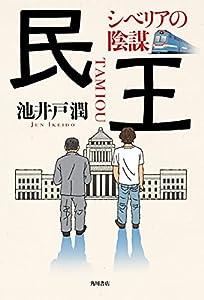民王 シベリアの陰謀 (角川書店単行本)