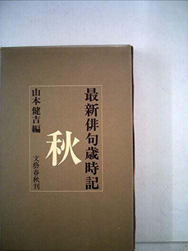 最新俳句歳時記 「秋」の詳細を見る