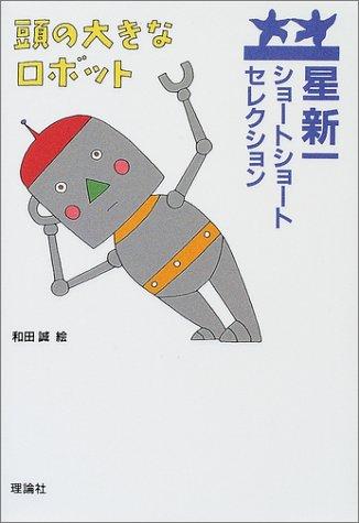 頭の大きなロボット (星新一ショートショートセレクション 6)