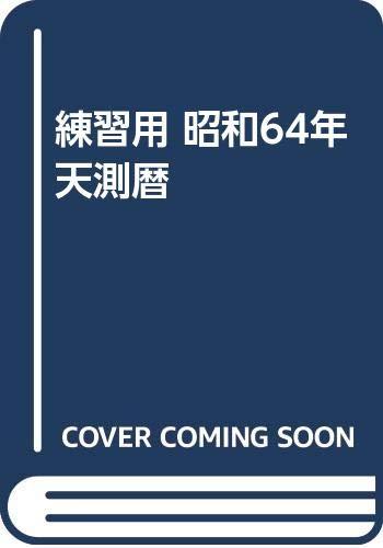 練習用 昭和64年天測暦の詳細を見る