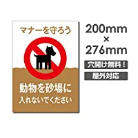 「動物を砂場に 入れないでください」W200mm×H276mm看板 ペットの散歩マナー フン禁止 散歩 犬の散歩禁止 フン尿禁止 ペット禁止 DOG-116 (四隅穴あけ加工(無料):穴あけてください。, 裏面テープ加工(追加料金):+300円強力テープ加工)