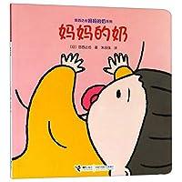 宫西达也图画书系列:妈妈的奶