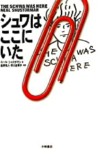 The Schwa Was Here (Japanese Edition)