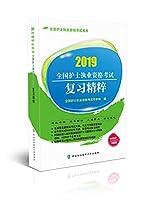 2019护士执业资格考试-全国护士执业资格考试复习精粹(2019年)