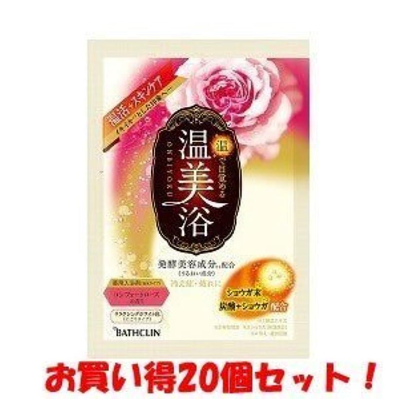 止まる地雷原事実(バスクリン)温美浴 コンフォートローズの香り 40g(医薬部外品)(お買い得20個セット)