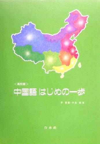 高校版 中国語はじめの一歩(解答なし)の詳細を見る
