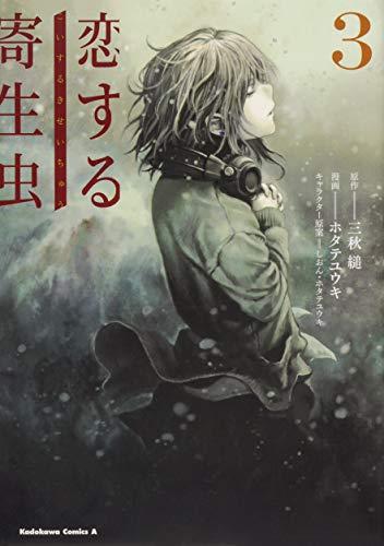 恋する寄生虫 (3) (角川コミックス・エース)
