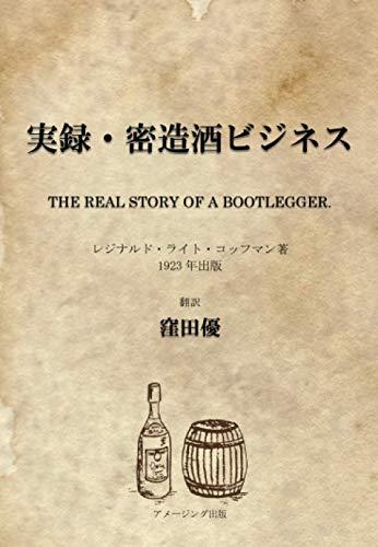 実録・密造酒ビジネス THE REAL STORY OF A BOOTLEGGER.