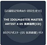 【店舗限定特典あり 初回生産分】THE IDOLM@STER MASTER ARTIST 4 05 我那覇響(CD) B5クリアポスター(05 我那覇響) 付き