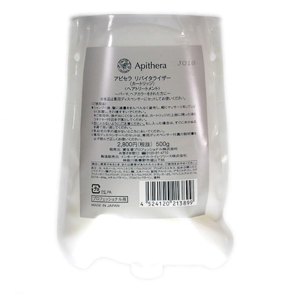 チャップ睡眠適度な資生堂 アピセラ リバイタライザー 500g (レフィル)