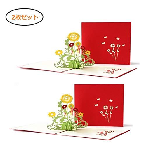 太陽の花 誕生日カード 2枚セット ひまわり サンフラワーカード メッセージカード 記念日カード 立体カード 入学お祝い 卒業おめでとう 出産祝い カード 感謝状 封筒付き 祝いカード