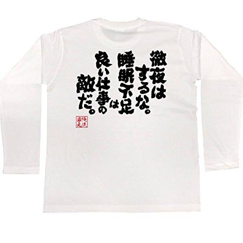 魂心Tシャツ 徹夜はするな。睡眠不足は良い仕事の敵だ。(Mサイズ長袖Tシャツ白x文字黒)