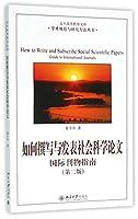 如何撰写与发表社会科学论文:国际刊物指南(第二版)