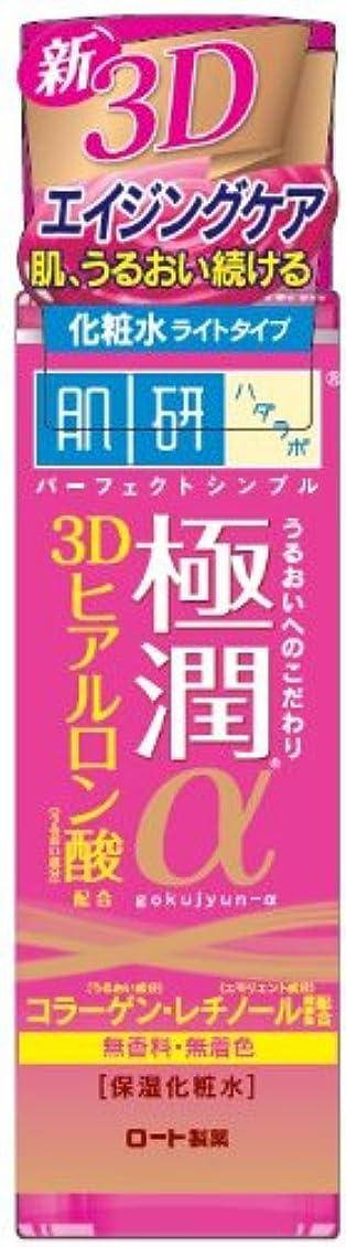 肌研(ハダラボ) 極潤 α化粧水(ライトタイプ) 170mL
