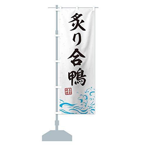 炙り合鴨 のぼり旗 サイズ選べます(コンパクト45x150cm 左チチ)