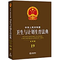 People's Republic of China Health and Family Planning Code (application version 19)(Chinese Edition)