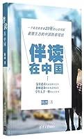 伴读在中国