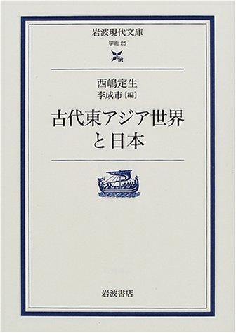 古代東アジア世界と日本 (岩波現代文庫)