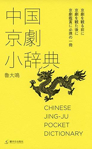 中国京劇小辞典