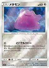 pokemon card Ditto SMP2 Detective Pikachu 023/024 Japan