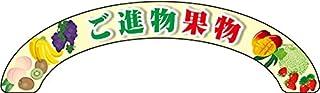 パネル ご進物果物 大 No.68856 (受注生産) [並行輸入品]