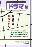 ドラマ2021年5月号