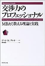 Kōshōryoku no purofesshonaru : MBA de oshieru riron to jissen