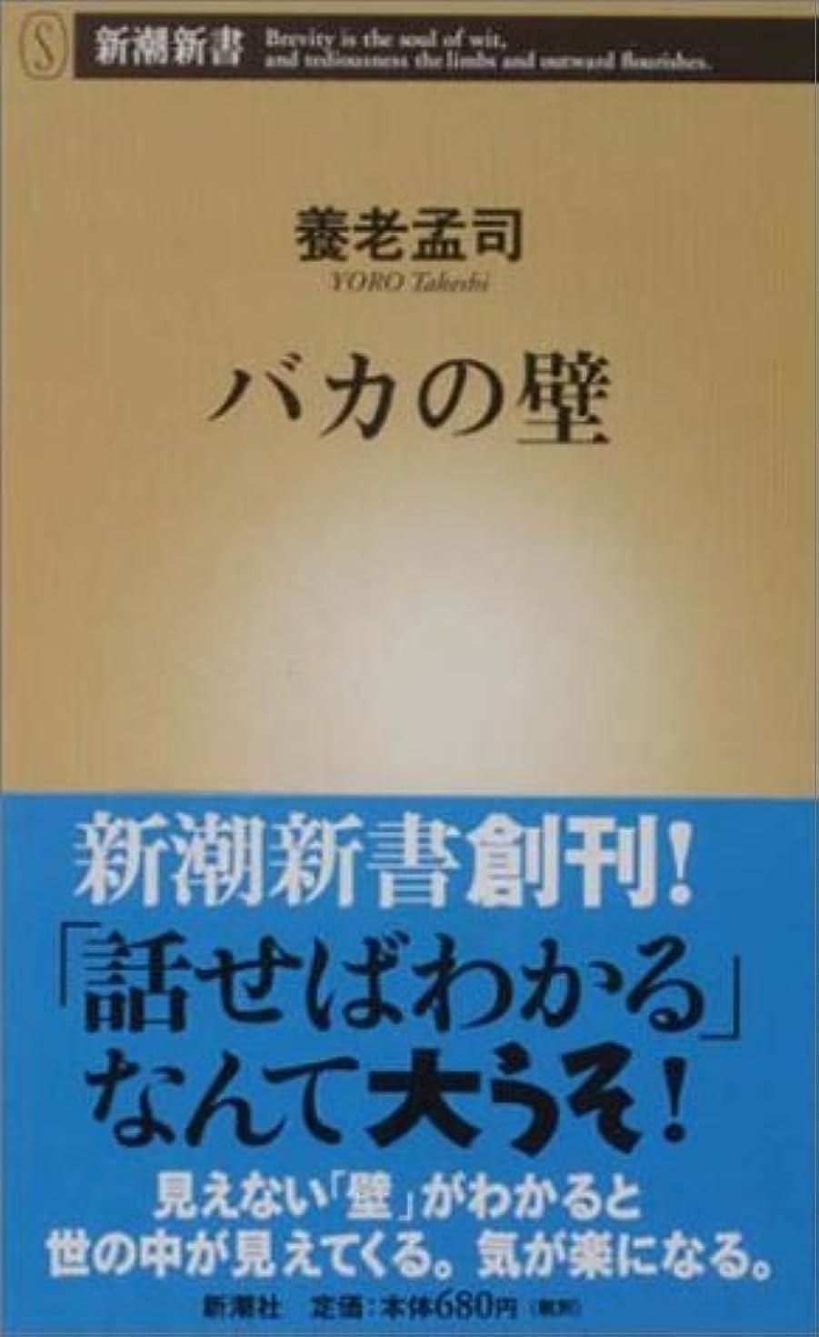 バレエ学校不機嫌バカの壁 (新潮新書)