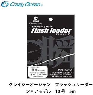 クレイジーオーシャン STOOK フラッシュリーダー 10号5m FL-1005