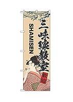 のぼり 三味線 SHAMISEN 歌麿 ISH-340【受注生産】 3枚セット