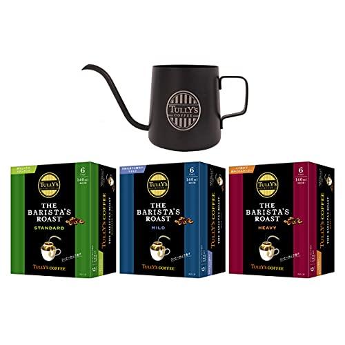 ケトル付きセットタリーズ ドリップコーヒー 6袋×3種