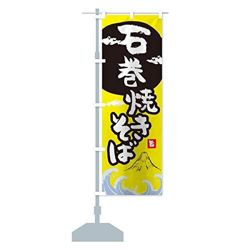 石巻焼きそば のぼり旗(レギュラー60x180cm 左チチ 標準)