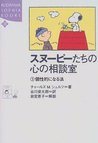 スヌーピーたちの心の相談室〈3〉個性的になる法 (講談社SOPHIA BOOKS)