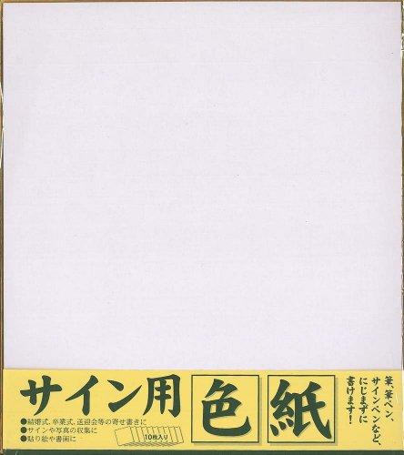 エヒメ紙工 サイン用色紙 242×272mm 10枚入 ESS-10P
