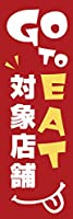 【受注生産】既製品 のぼり 旗 GO TO EAT イート キャンペーン 対象店舗 お食事券 クーポン 割引券 飲食店 赤背景 goto-05-02