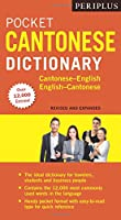 Periplus Pocket Cantonese Dictionary: Cantonese-English English-Cantonese