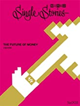 表紙: THE FUTURE OF MONEY お金の未来(WIRED Single Stories 003) | Daniel Roth