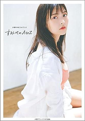 上坂すみれフォトブック すみぺのAtoZ (声優グランプリ特別編集)