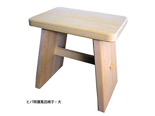 ナチュラルケアフォレスト『ヒバ風呂椅子』