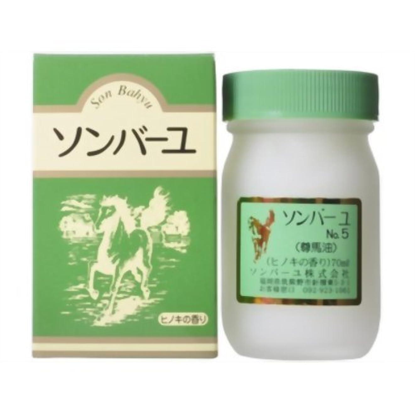 何もない相反する想像力豊かなソンバーユ ヒノキの香り 70ml