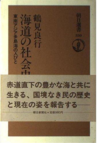 海道の社会史―東南アジア多島海の人びと (朝日選書)