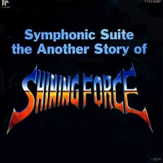 SHINING FORCE 交響組曲シャイニング・フォースCD