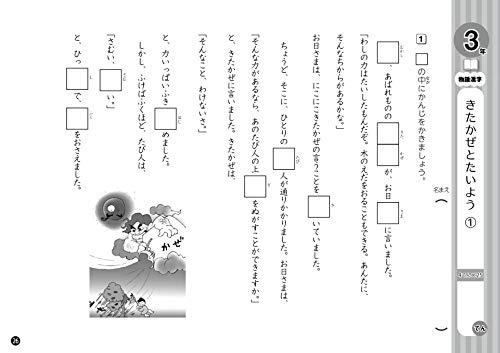 騒人社『小学校で習う1026字漢字ワークシート集全学年漢字まとめくん』