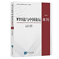 WTO law and the annual China Forum (2016)(Chinese Edition)