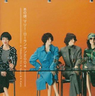 あの頃、マリー・ローランサン 2004 A TRIBUTE TO K.Yasui&K.Kato