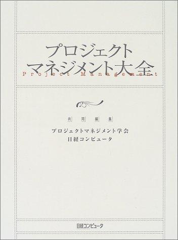 プロジェクトマネジメント大全 (日経コンピュータ別冊)の詳細を見る