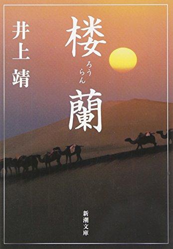 楼蘭 (新潮文庫)